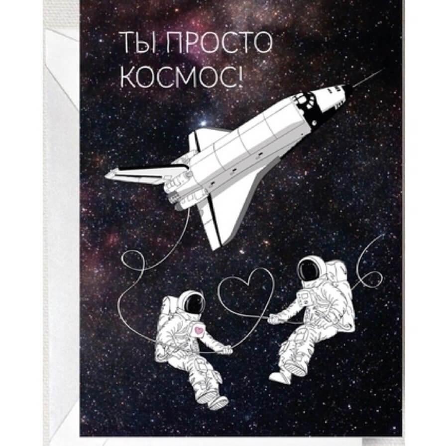 Ты мой космос открытка для мужчины